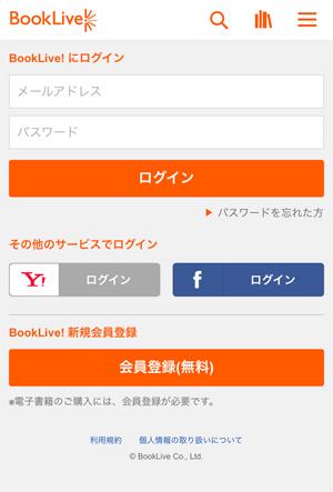 bookliveの会員登録画面