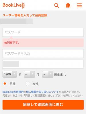 bookliveのユーザー情報を登録画面