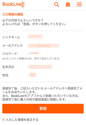 bookliveのユーザー情報確認画面