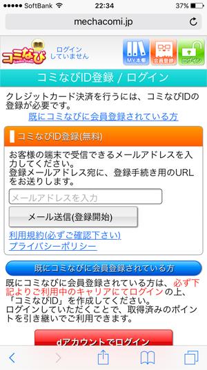 コミなびIDの仮登録画面