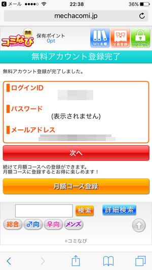 コミなび登録確認画面
