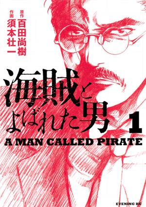 漫画「海賊とよばれた男」カバー
