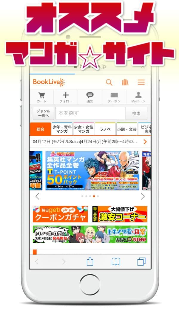 おすすめ漫画サイト!BookLive