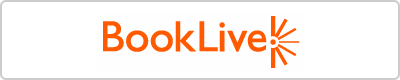 BookLive!のボタン