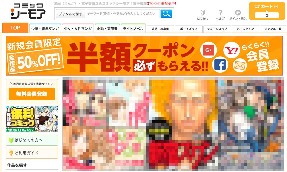 コミックシーモアTOP画面