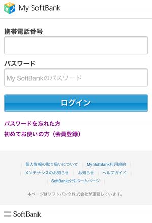 マイソフトバンクの画面