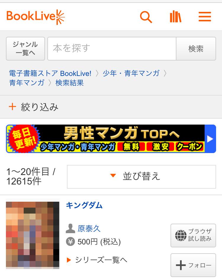 BookLive!の青年マンガ