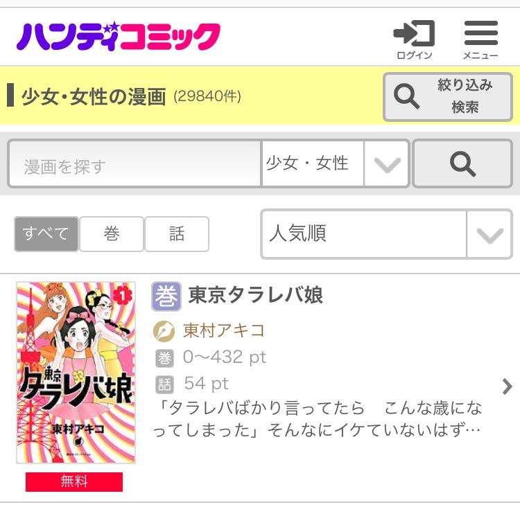 ハンディコミックの少女・女性漫画