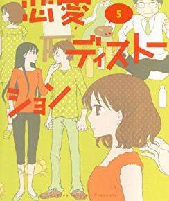 恋愛ディストーション(5)