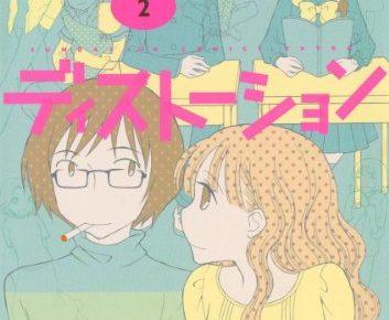 恋愛ディストーション(2)
