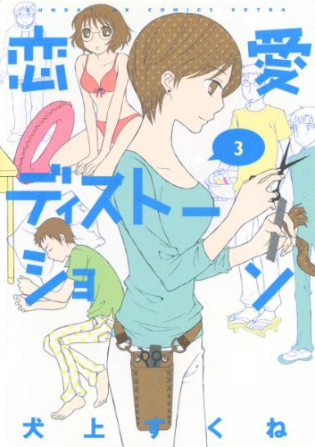 恋愛ディストーション(3)