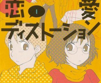 恋愛ディストーション新装版