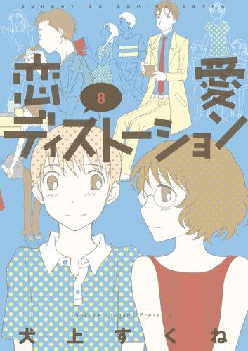 恋愛ディストーション(8)