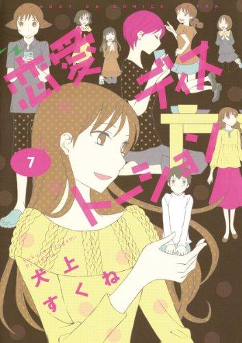 恋愛ディストーション(7)