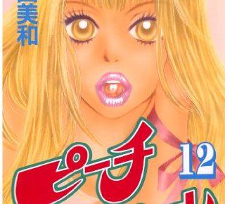 ピーチガール(12)