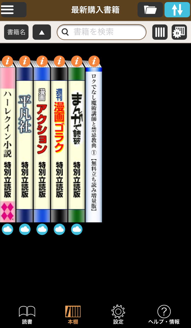 eBookJapanアプリのホーム画面
