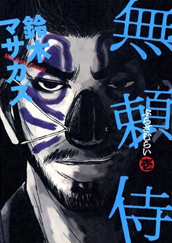 無頼侍(1)