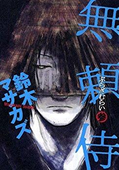 無頼侍(3)