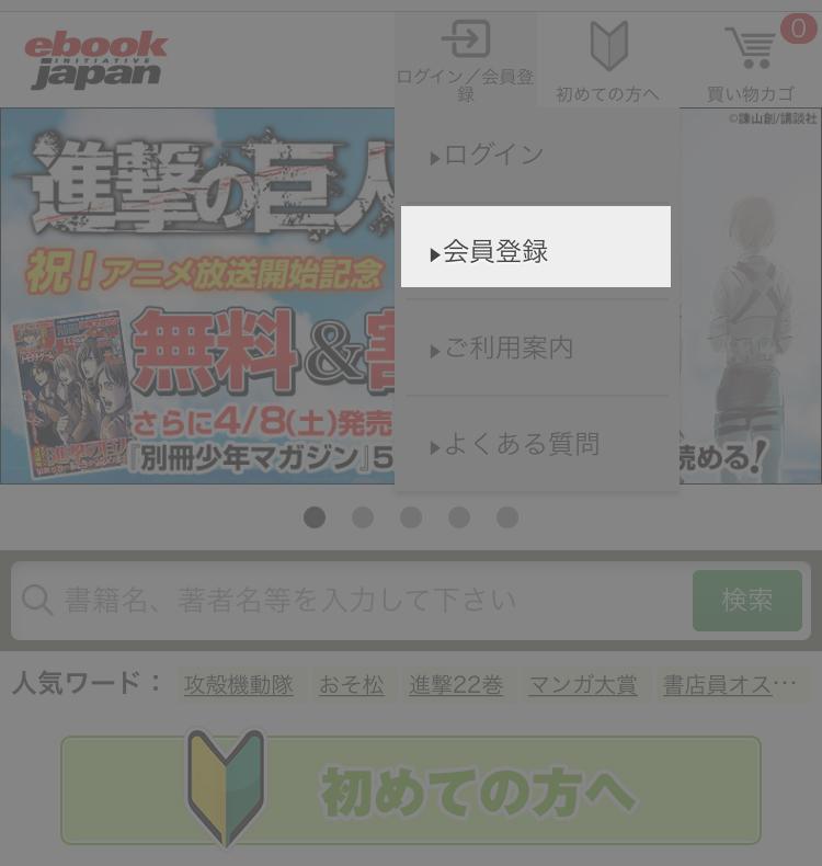 eBookJapanの会員登録プルダウンメニュー