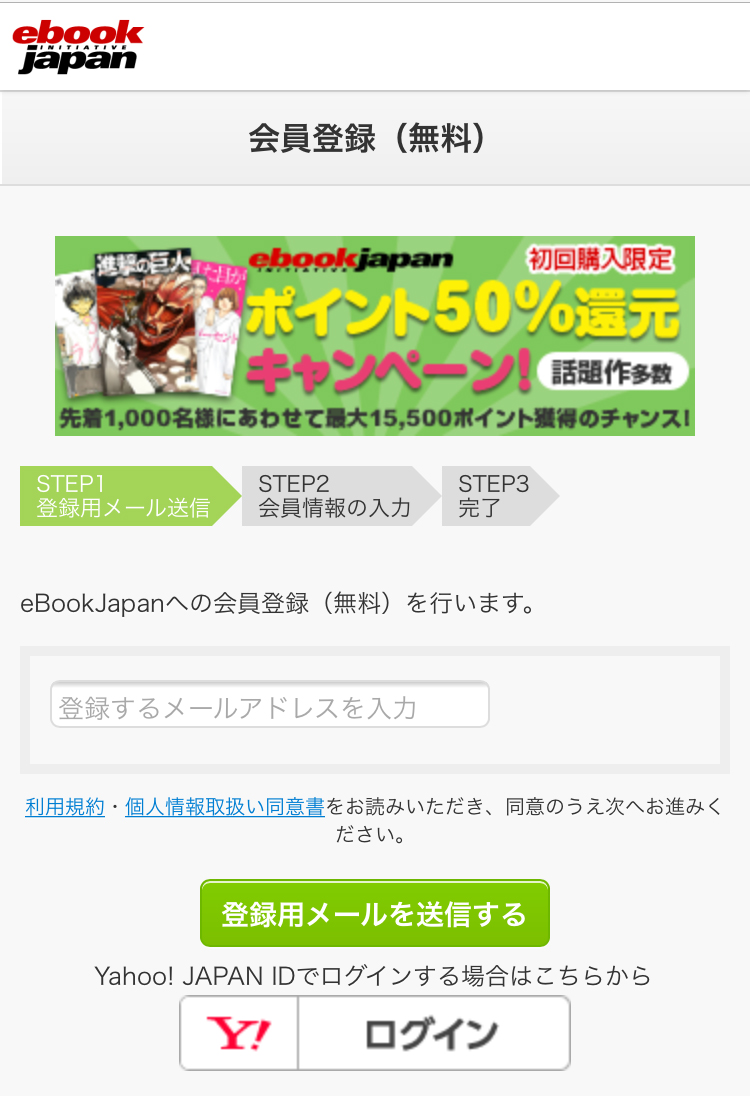 eBookJapan会員登録画面