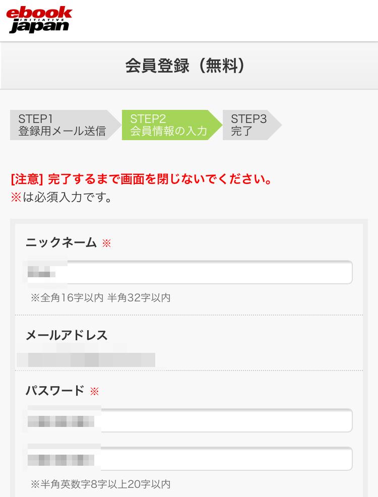 eBookJapan会員登録情報ページの画面
