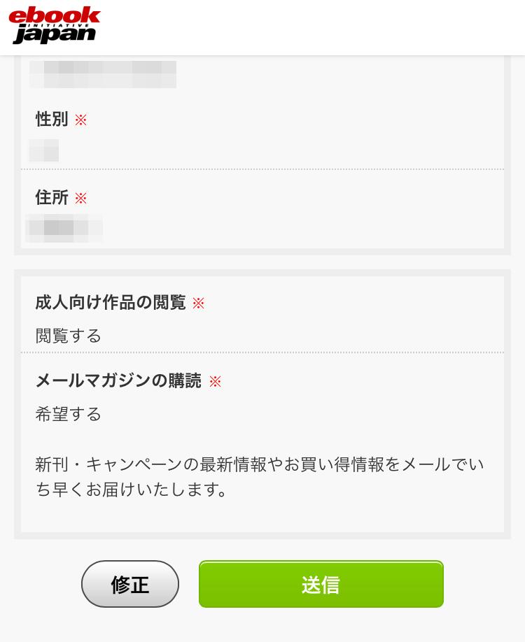 eBookJapanの会員登録完了ページ