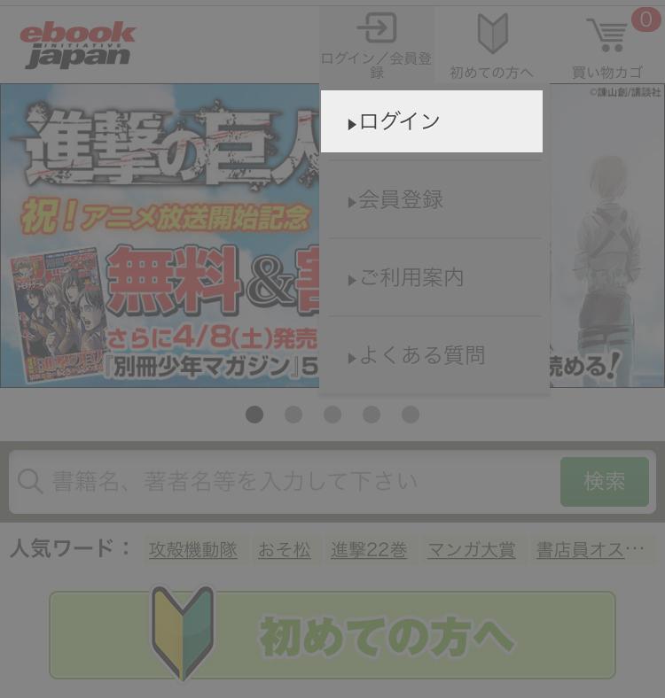 eBookJapanのトップページ