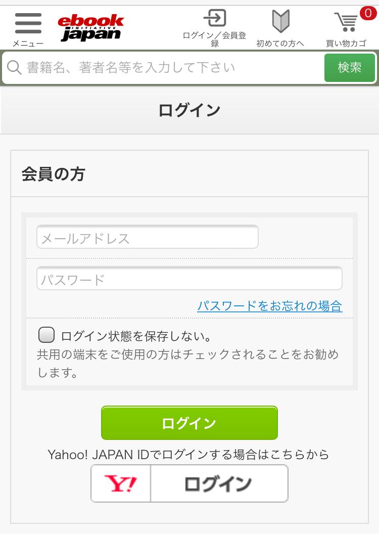 eBookJapanのログイン画面