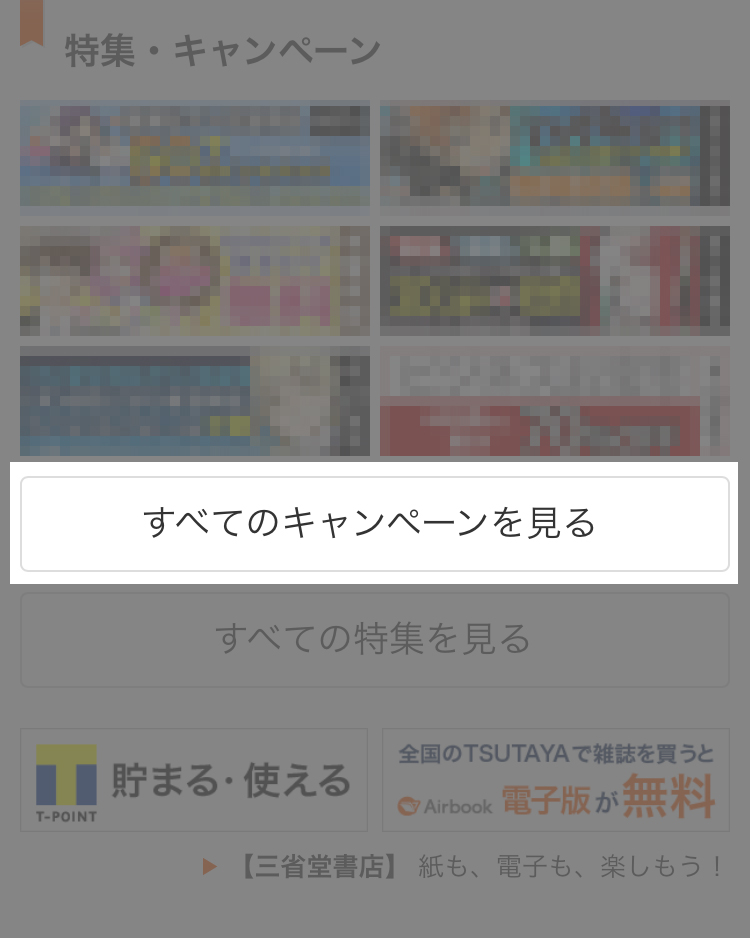 BookLive!トップページ