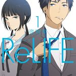 ReLIFE 〜リライフ〜