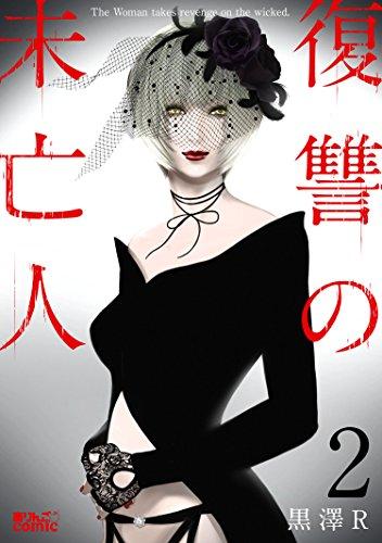 復讐の未亡人(2)