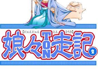 娘々TON走記(2)