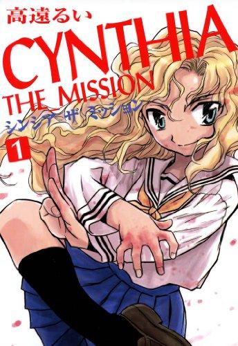 シンシア・ザ・ミッション(1)
