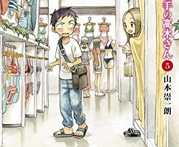 からかい上手の高木さん(5)