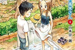 からかい上手の高木さん(4)