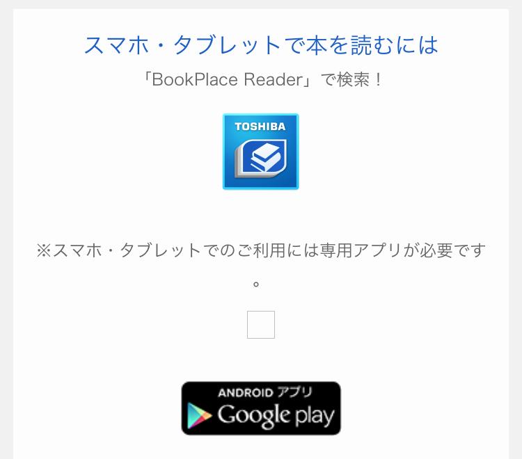 専用アプリのDL確認画面