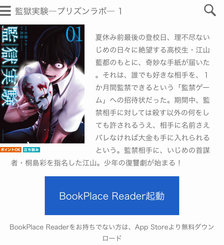 BookPlace Reader起動ボタン画面