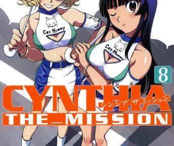 シンシア・ザ・ミッション(8)
