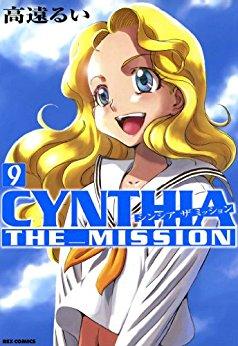 シンシア・ザ・ミッション(9)