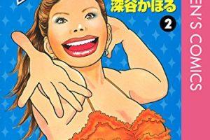 カンナさーん!(2)