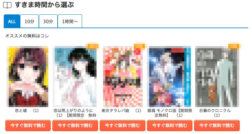 eBookJapanの無料漫画コーナー