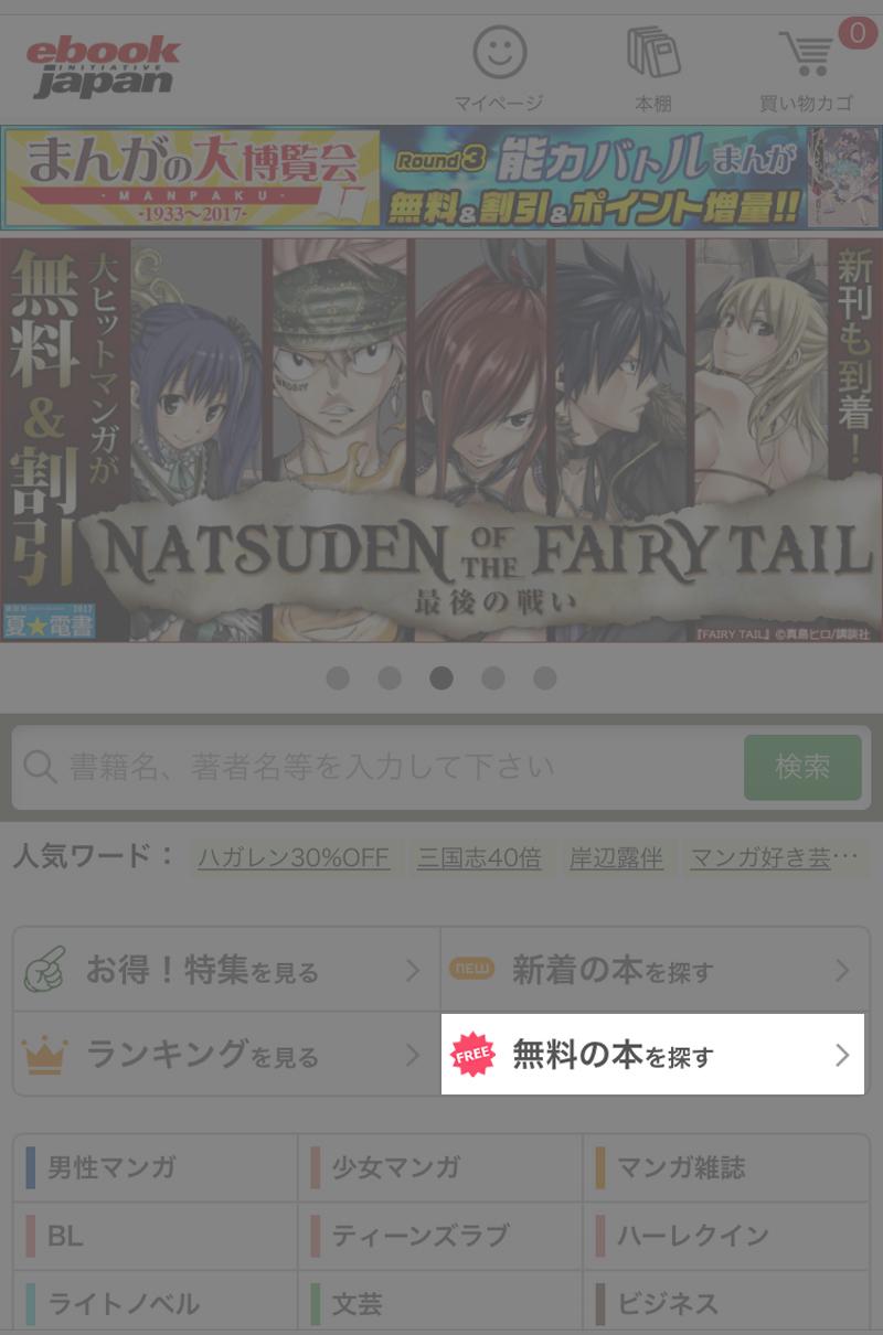 スマホからアクセスしたeBookJapanのTOPページ
