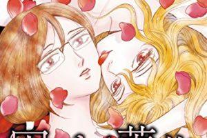 囚ワレノ薔薇(1)