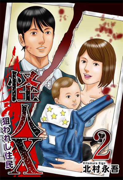 怪盗X〜狙われし住民〜(2)