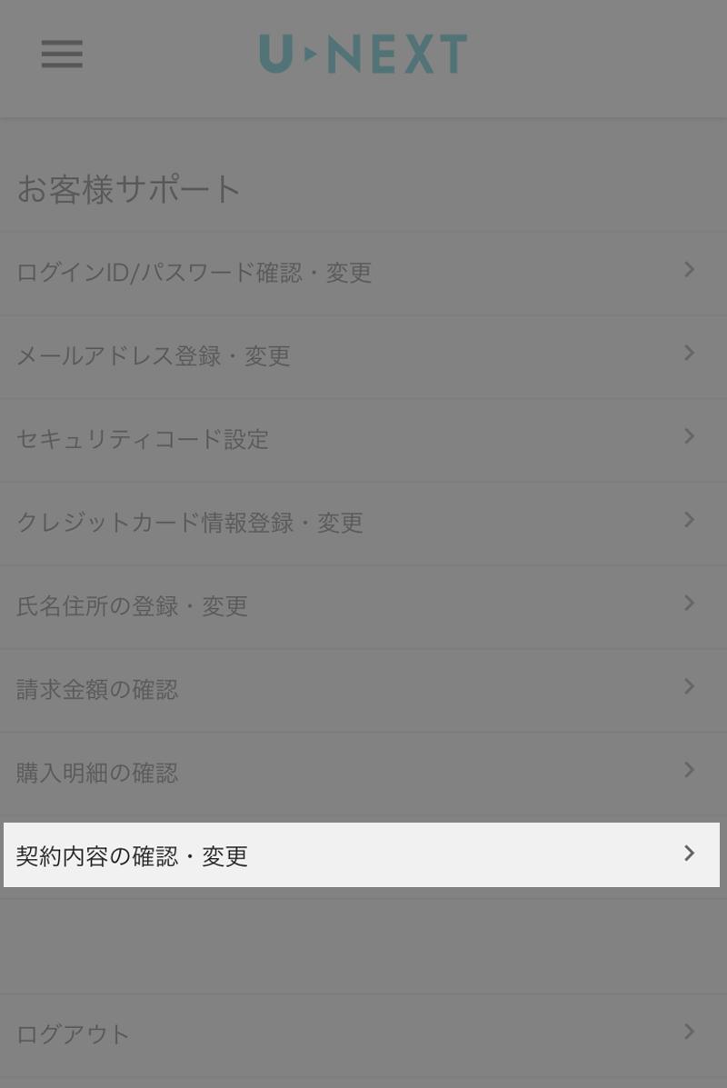 U-NEXT解約ページの項目画面