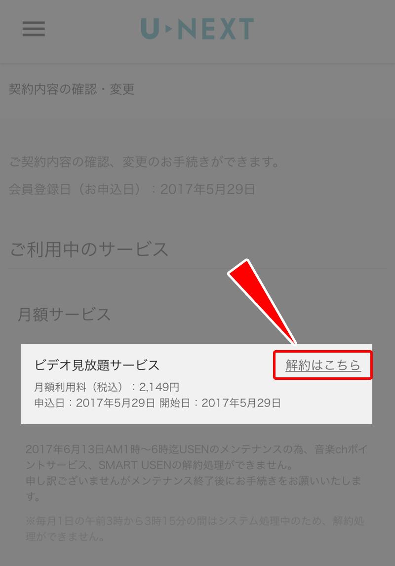 U-NEXTの解約申請ページ