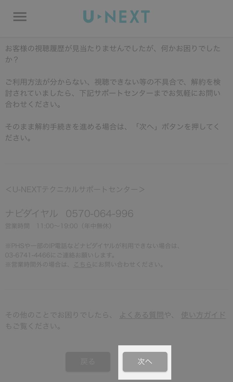 U-NEXTの解約引き止めページ