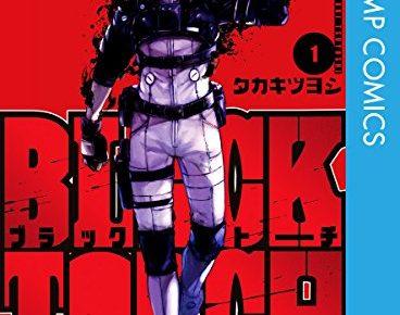 BLACKTORCH(ブラックトーチ)
