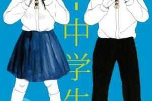 R-中学生(2)