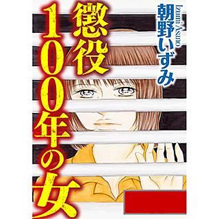 懲役100年の女